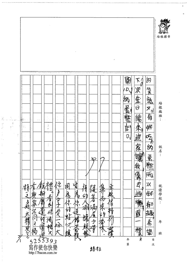 106W4101 王若羽 (3)