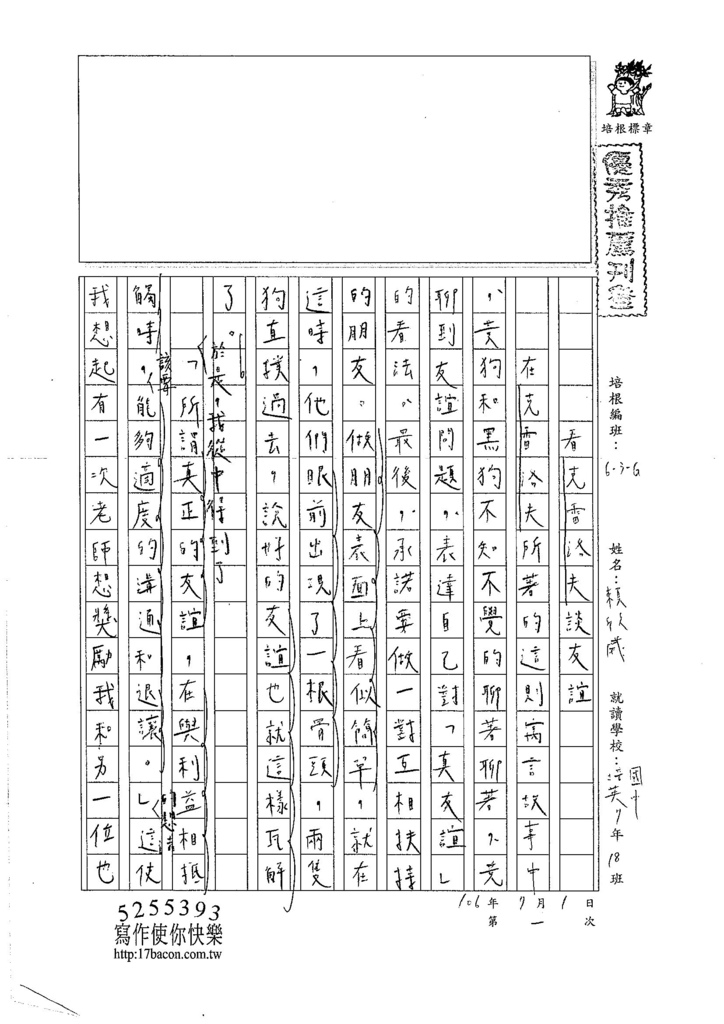 106WG101 賴欣葳 (1)