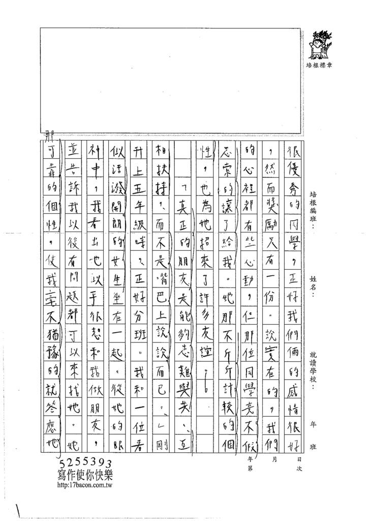106WG101 賴欣葳 (2)