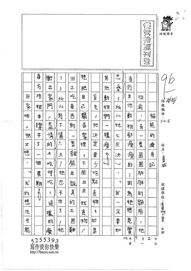 S-1-5W5101 余昊威 (1)