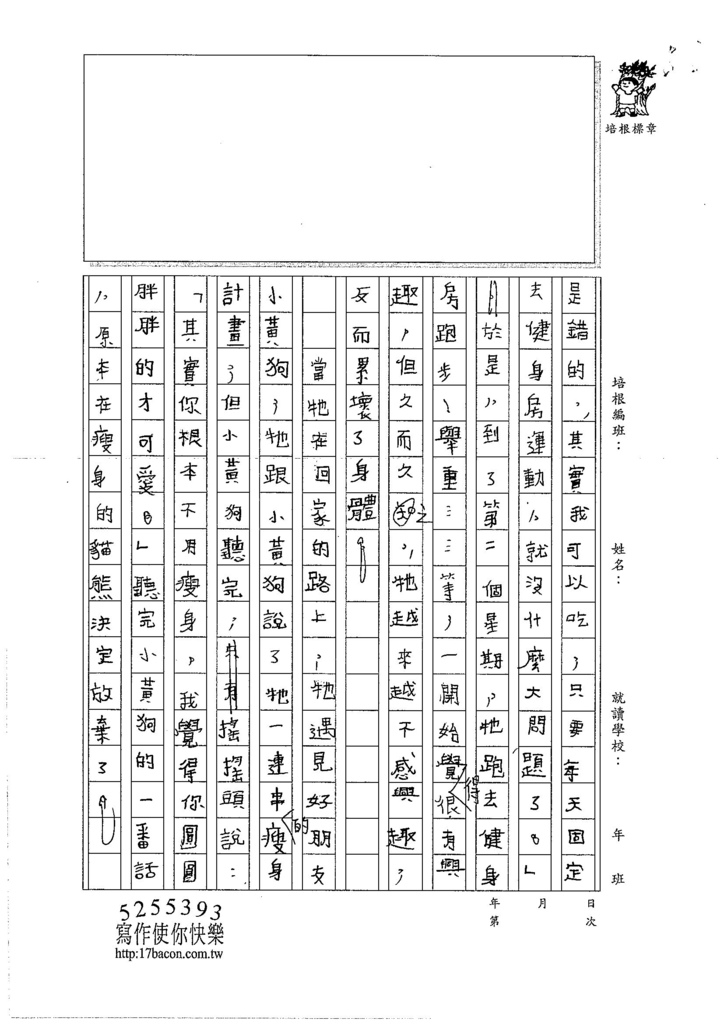 S-1-5W5101 余昊威 (2)