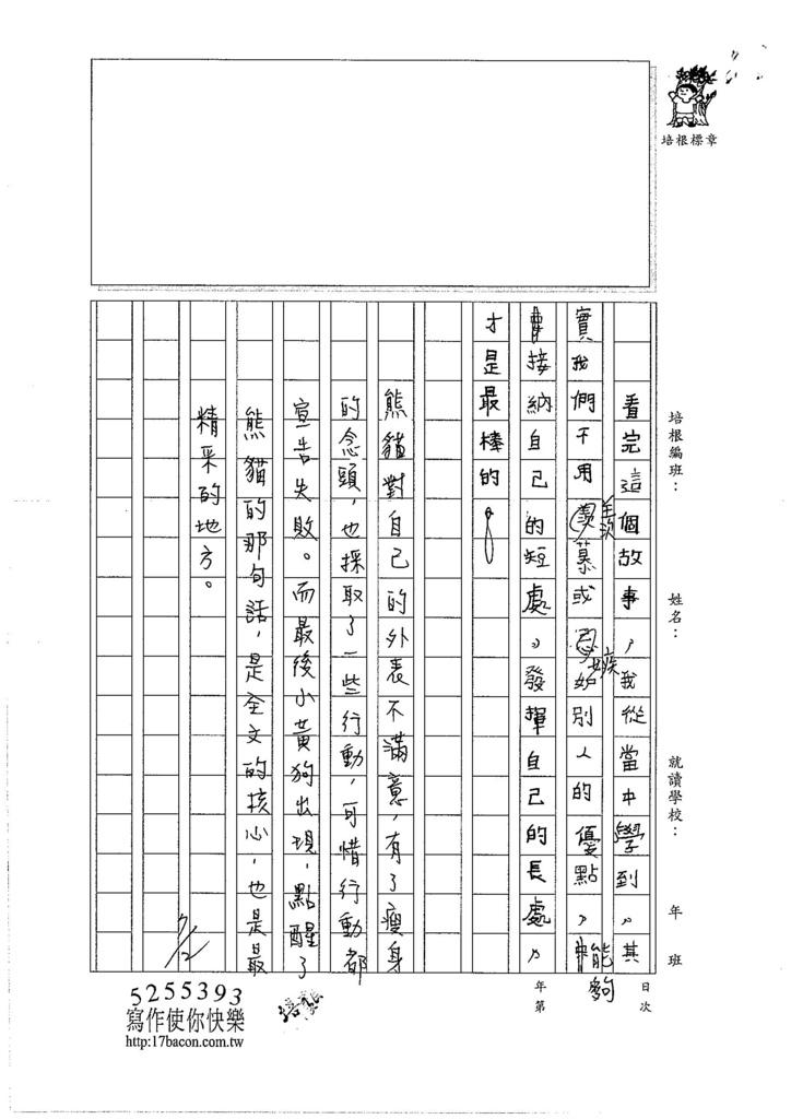 S-1-5W5101 余昊威 (3)