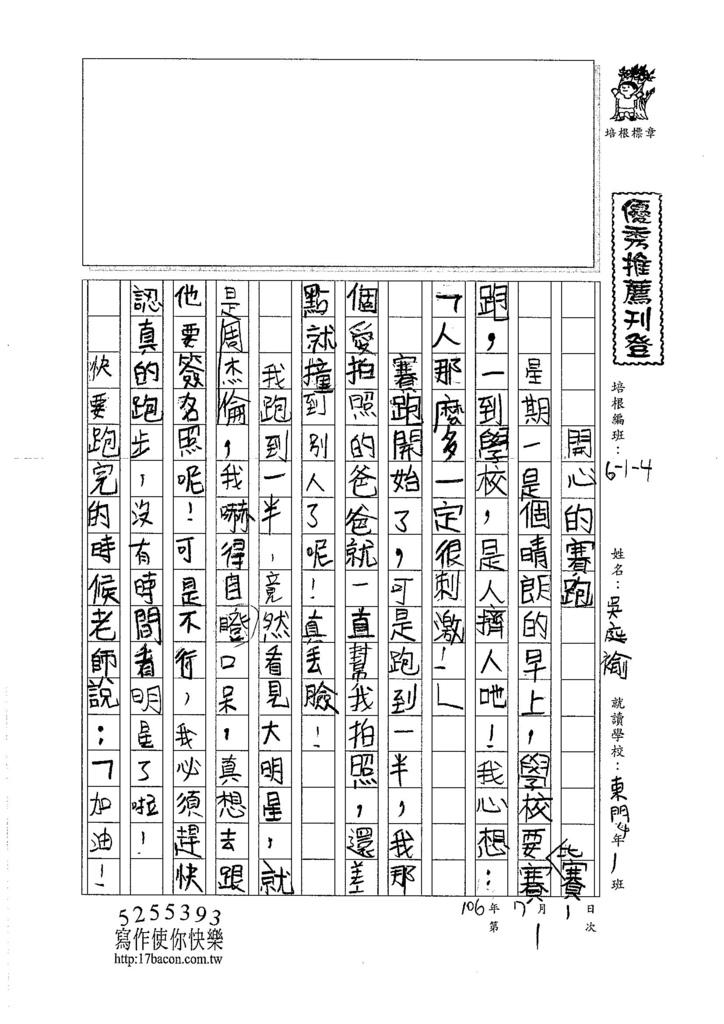 106W4101 吳庭褕 (1)