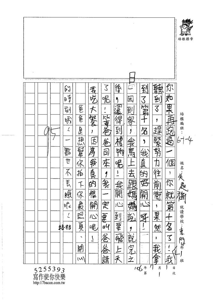106W4101 吳庭褕 (2)
