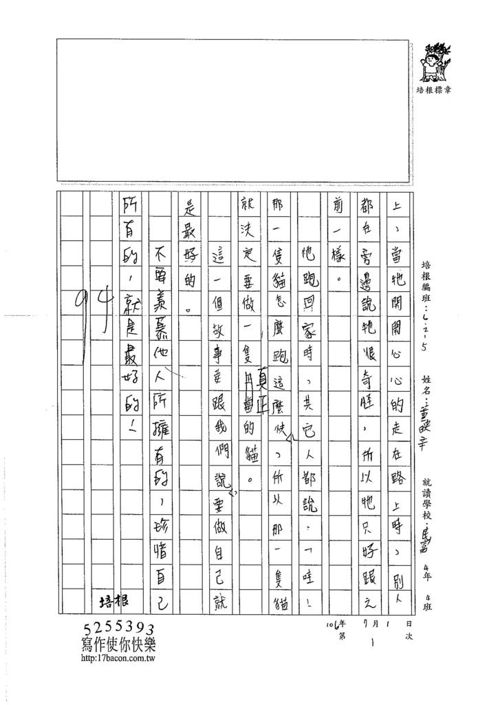 106W5101 董映辛 (2)