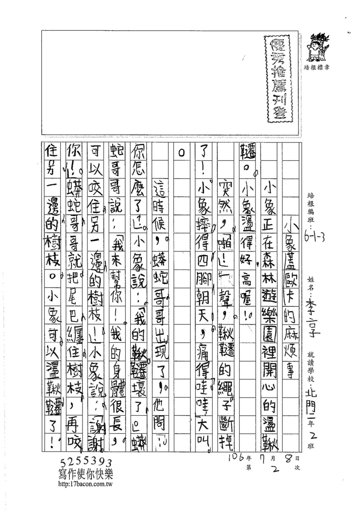 106W3102 李享 (1)