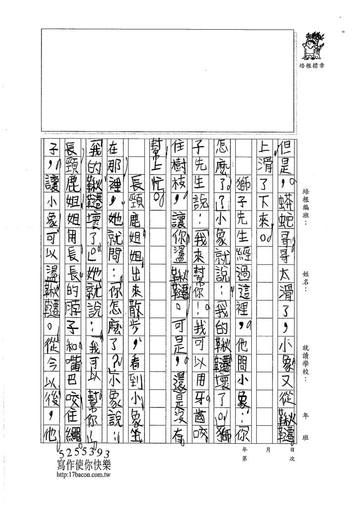 106W3102 李享 (2)