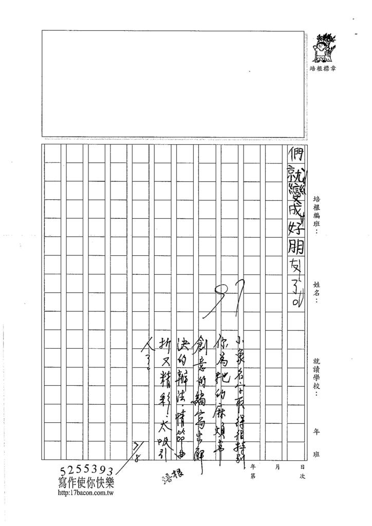 106W3102 李享 (3)