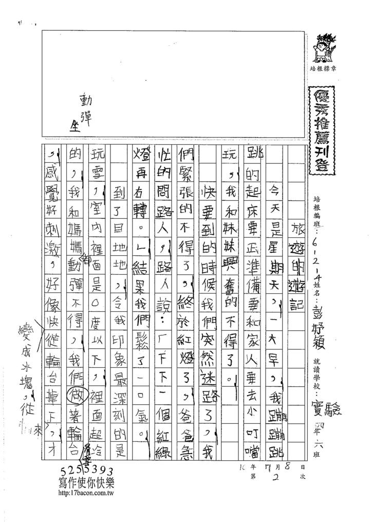 106W4102 彭妤穎 (1)