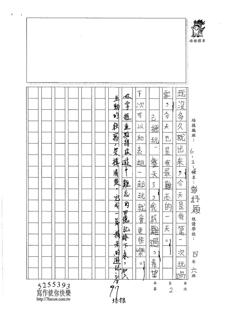 106W4102 彭妤穎 (2)