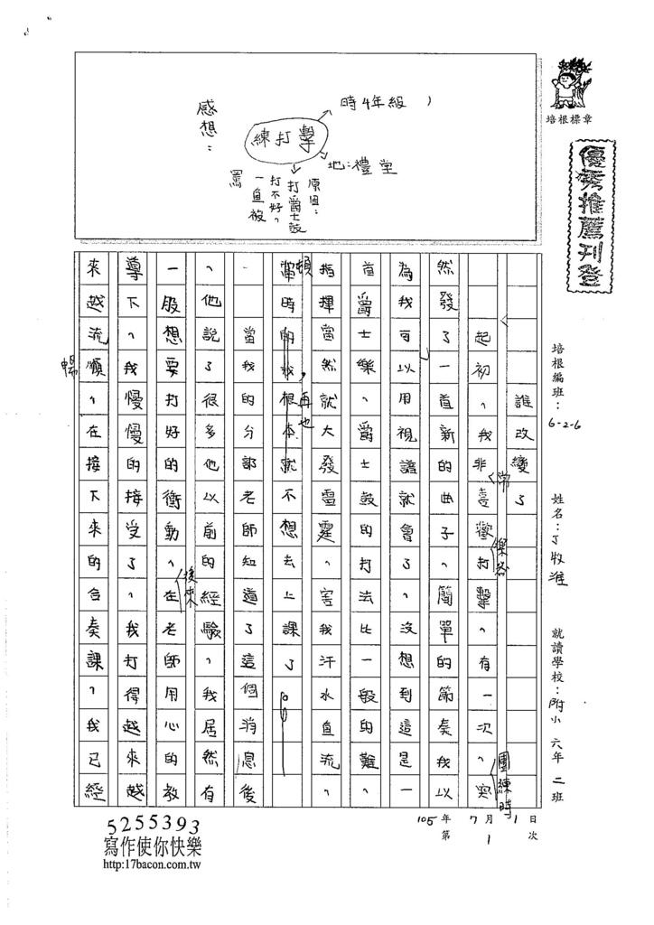 106W6101 丁牧淮 (1)