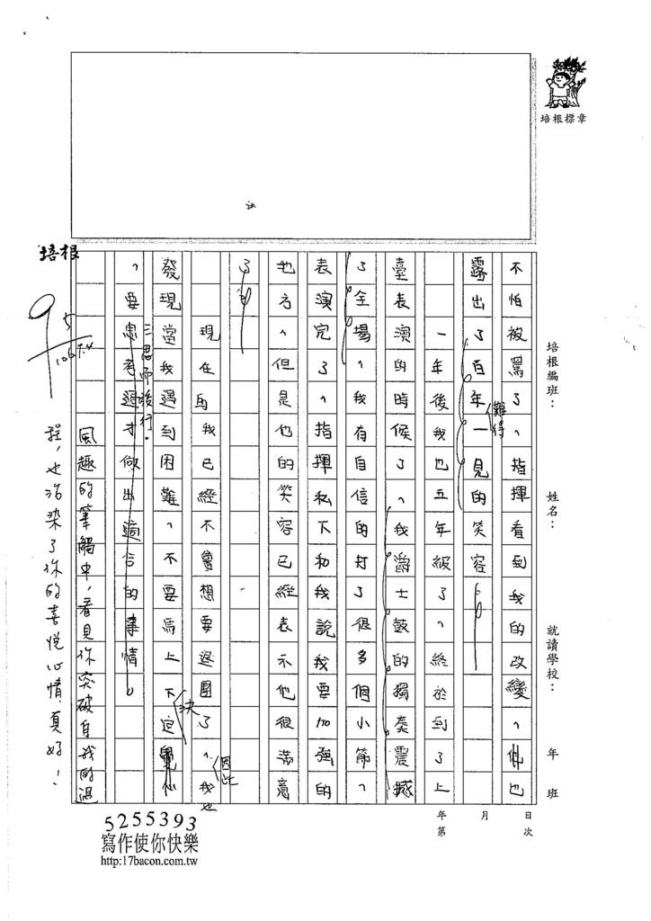 106W6101 丁牧淮 (2)
