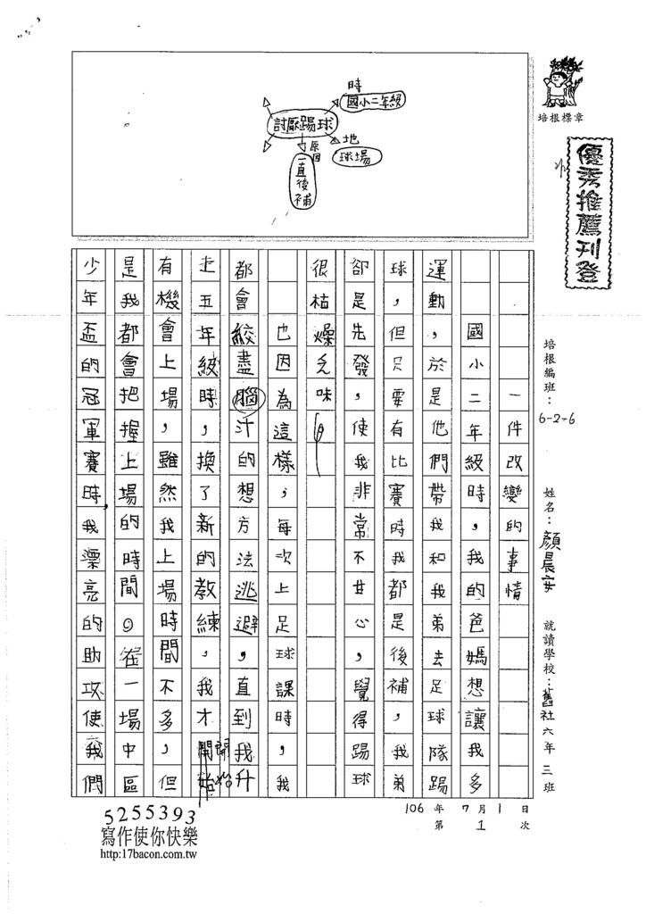 106W6101 顏晨安 (1)
