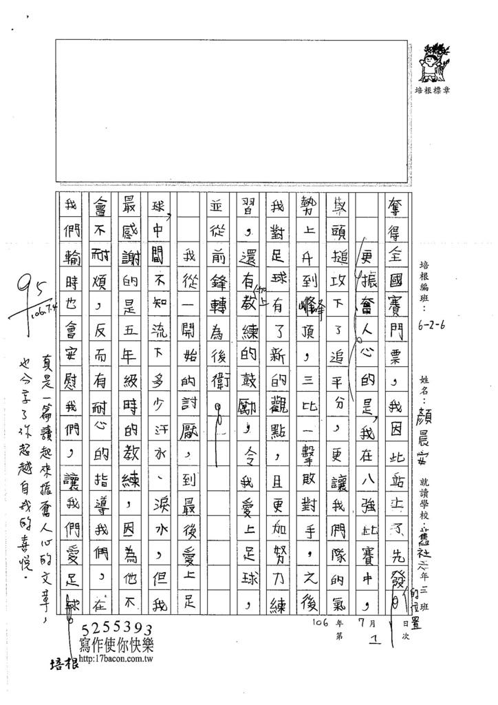 106W6101 顏晨安 (2)