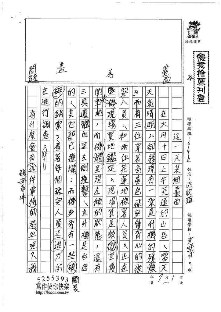 106WE101 沈欣誼 (1)