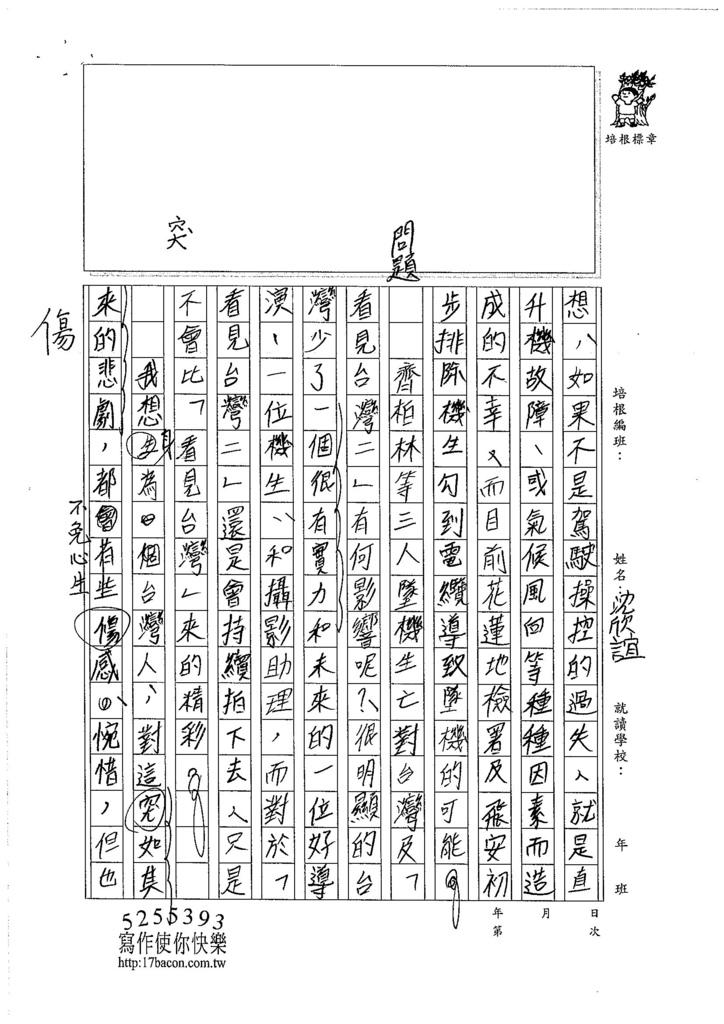 106WE101 沈欣誼 (2)