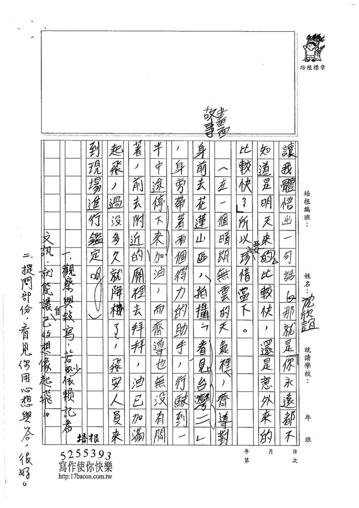 106WE101 沈欣誼 (3)