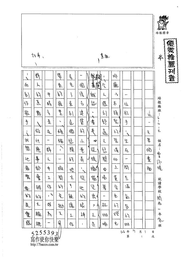 106WE101 曾詠琪 (1)