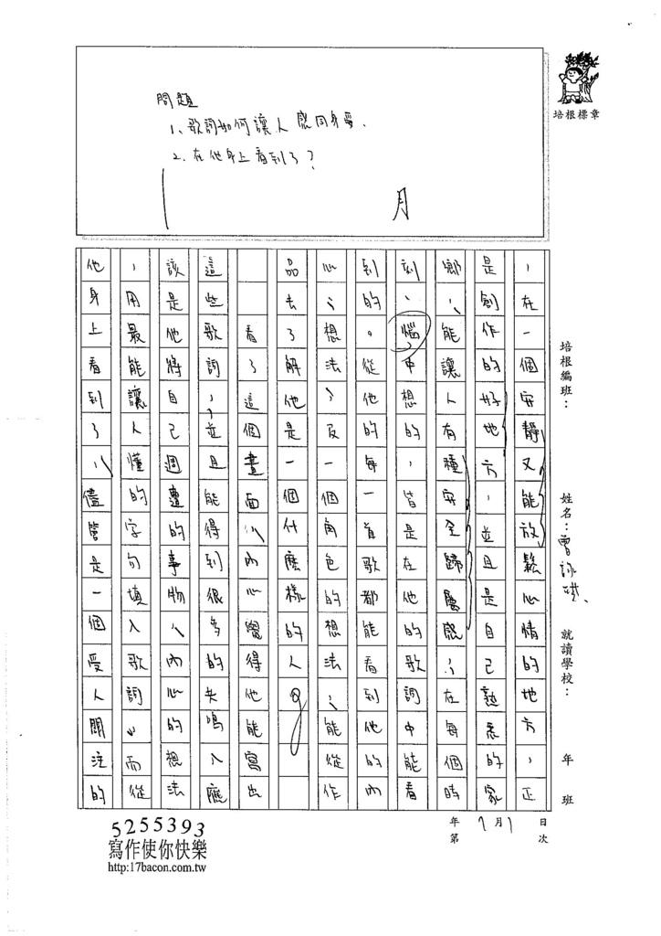 106WE101 曾詠琪 (2)