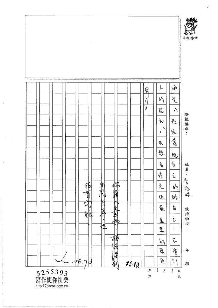 106WE101 曾詠琪 (3)