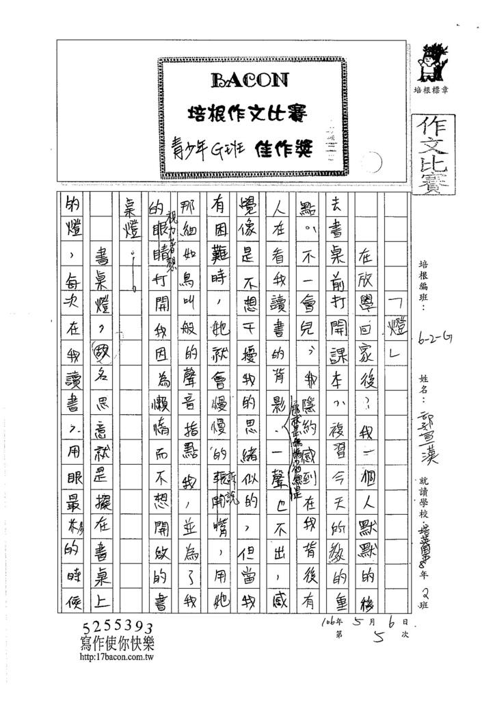 106WG405郭宣漢 (1)