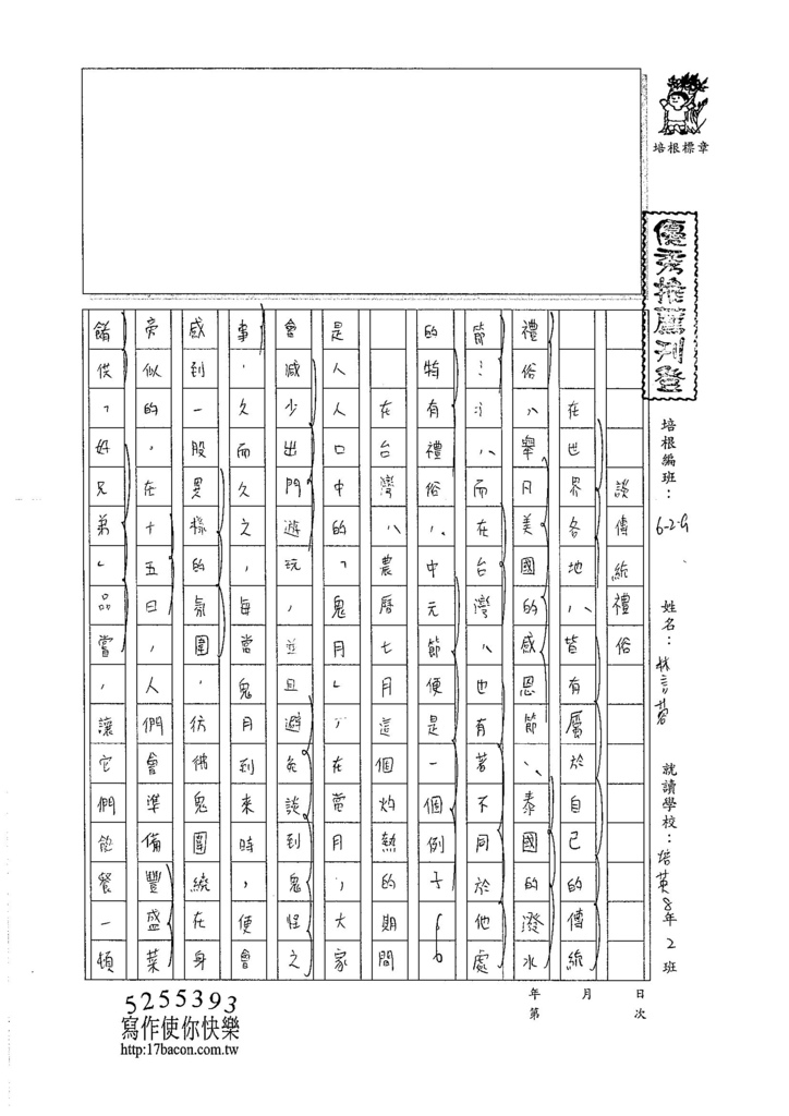 106WG410林言蓉 (1)