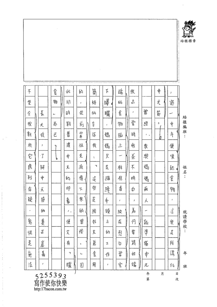 106WG410林言蓉 (2)