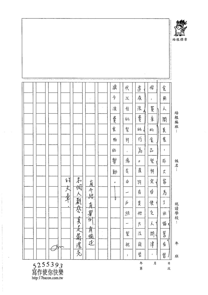 106WG410林言蓉 (3)