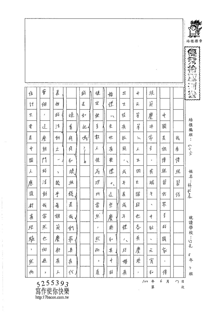 106WG410林祐晨 (1)