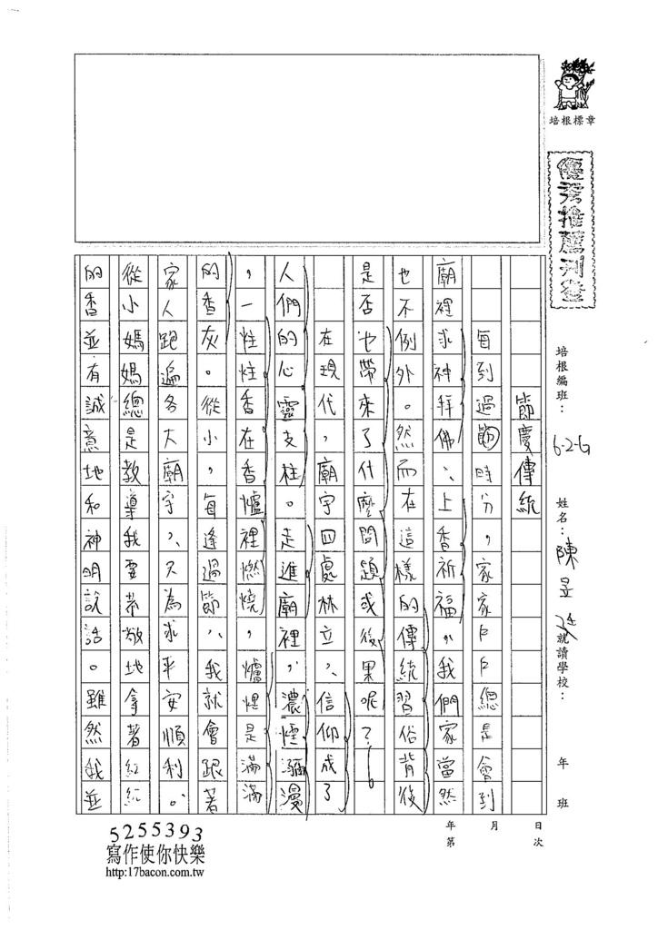 106WG410陳昱廷 (1)