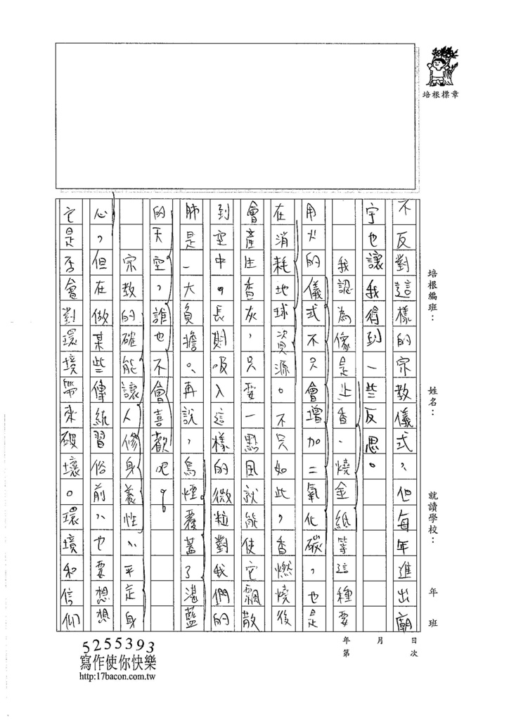 106WG410陳昱廷 (2)