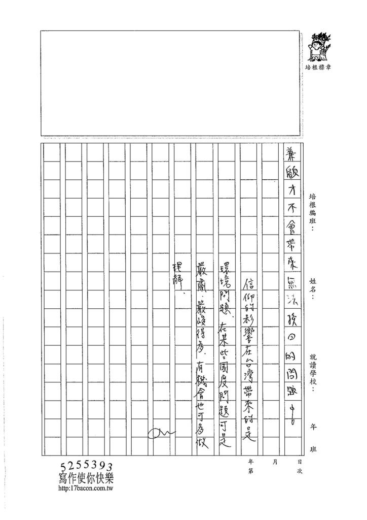 106WG410陳昱廷 (3)