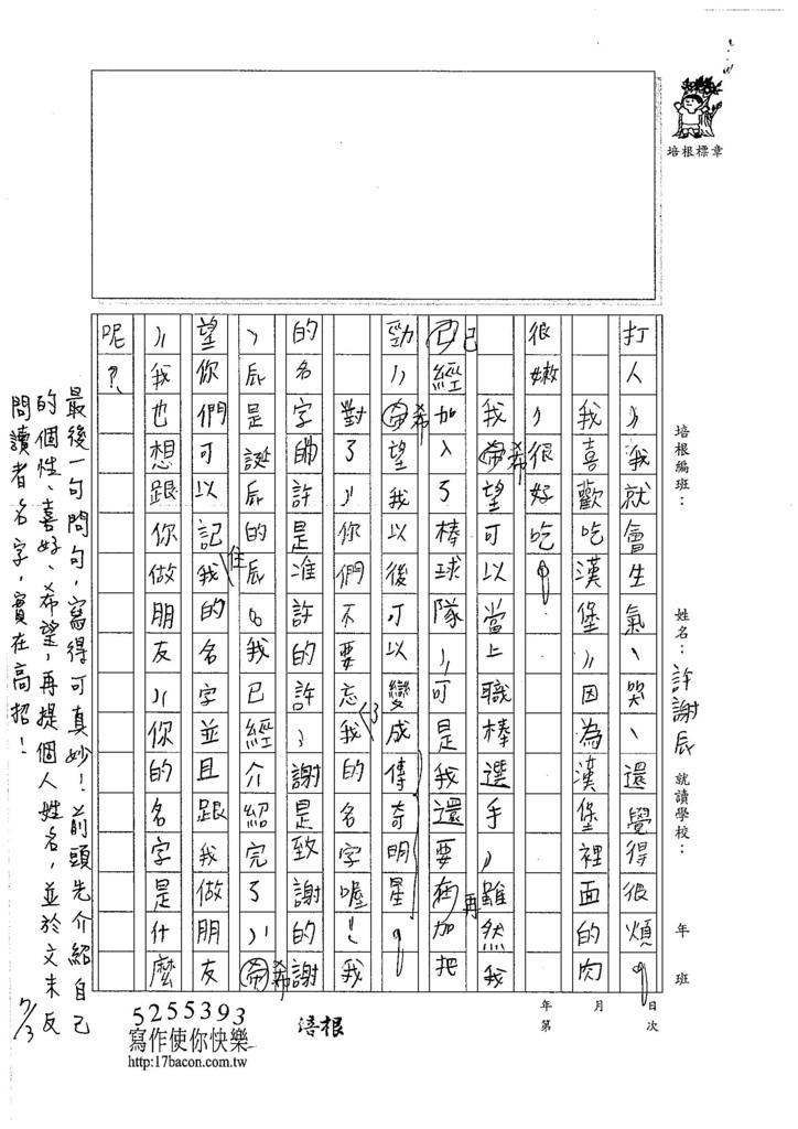 106TMW101許謝辰 (2)