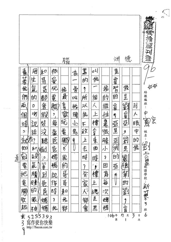 106TMW101劉睿亞 (1)