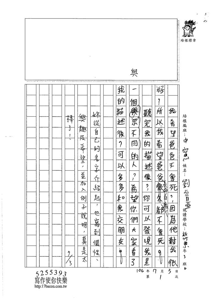 106TMW101劉睿亞 (2)