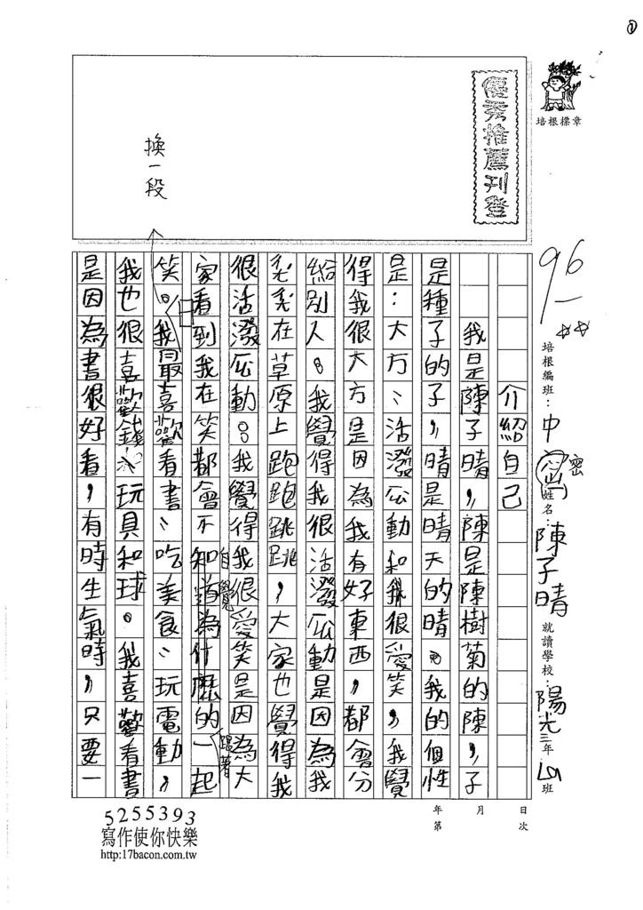 106WTMW101陳子晴 (1)