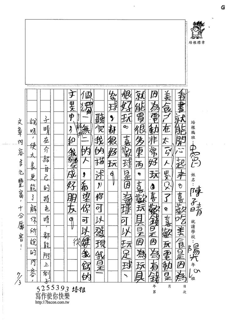 106WTMW101陳子晴 (2)