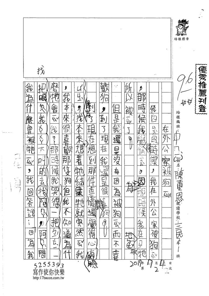 106TMW102陳重恩 (1)