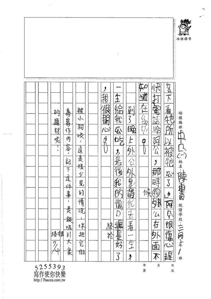 106TMW102陳重恩 (2)