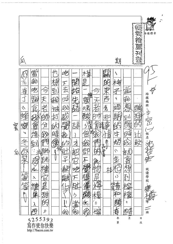 106TM103沈哲安 (1)
