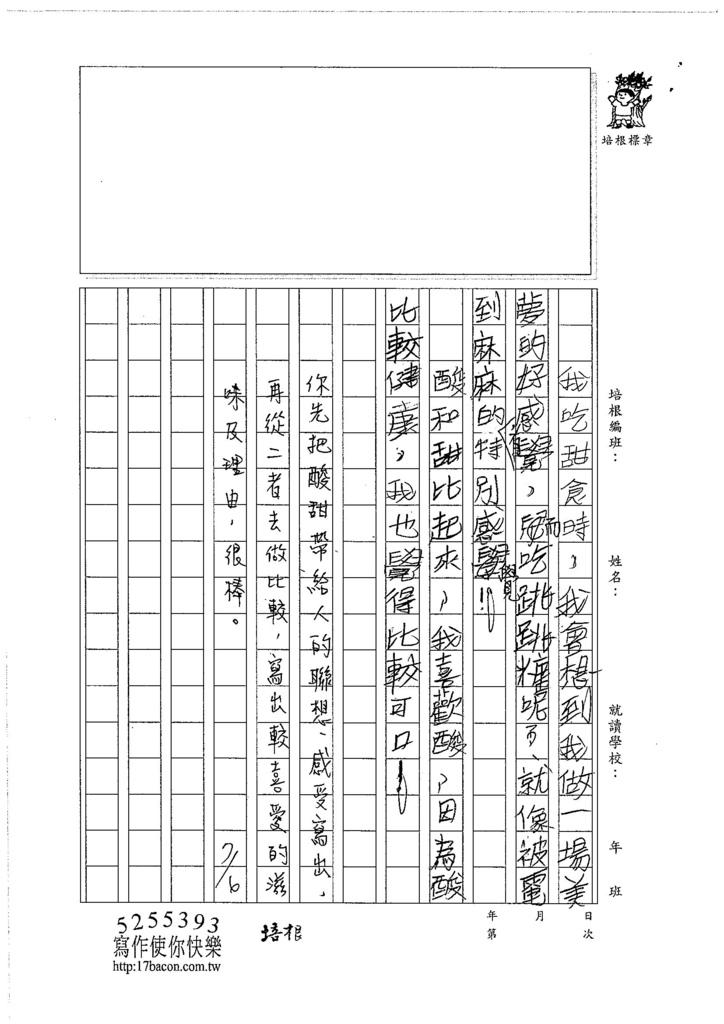 106TM103沈哲安 (2)