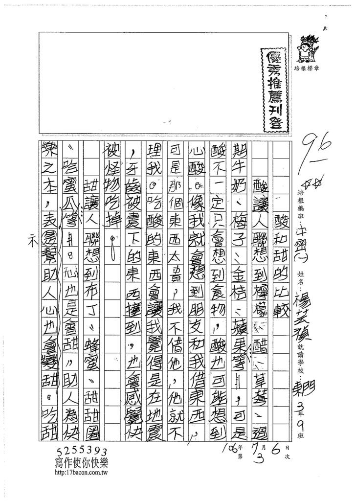 106TMW103楊芸禎 (1)