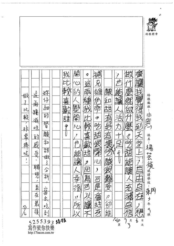 106TMW103楊芸禎 (2)