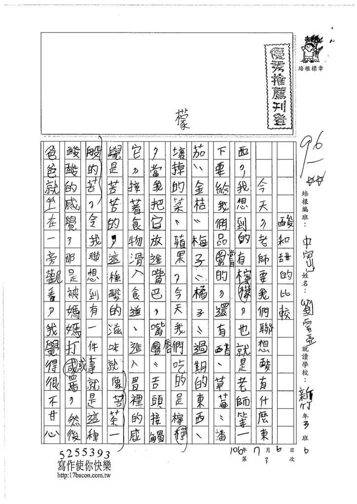 106TMW103劉睿亞 (1)