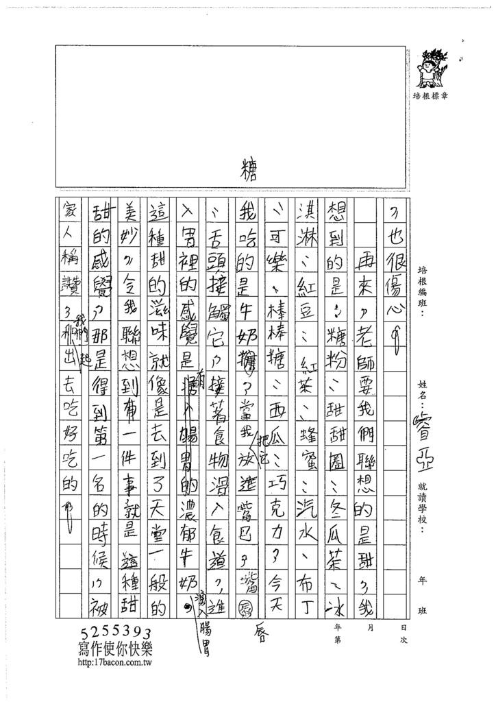 106TMW103劉睿亞 (2)