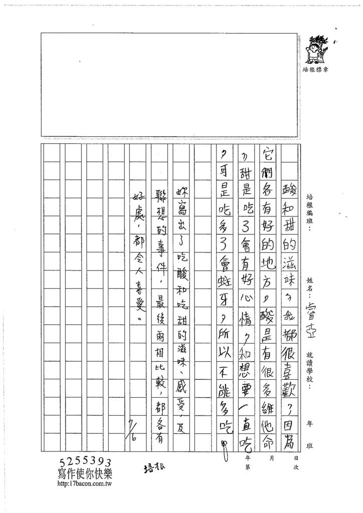 106TMW103劉睿亞 (3)
