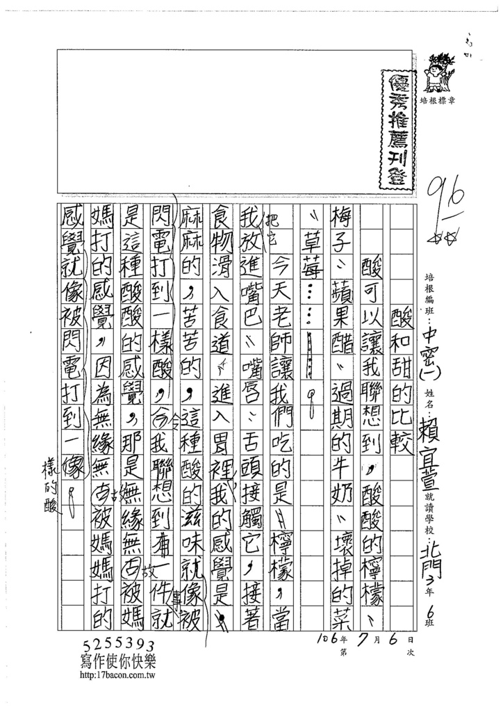 106TMW103賴宜萱 (1)