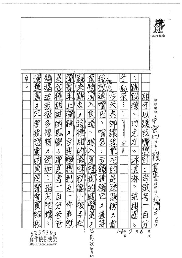 106TMW103賴宜萱 (2)