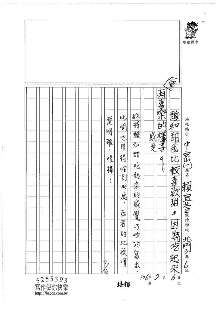106TMW103賴宜萱 (3)