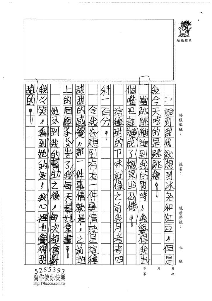 106TMW103顏靖栩 (2)